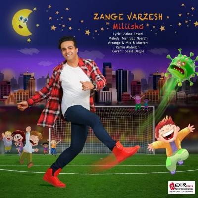 Milisho - Zange Varzesh