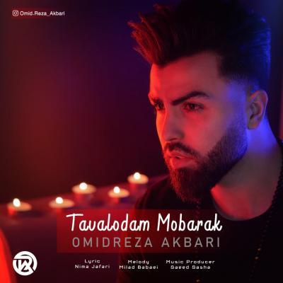 Omidreza Akbari - Tavalodam Mobarak