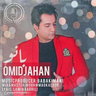 Omid Jahan - Banoo