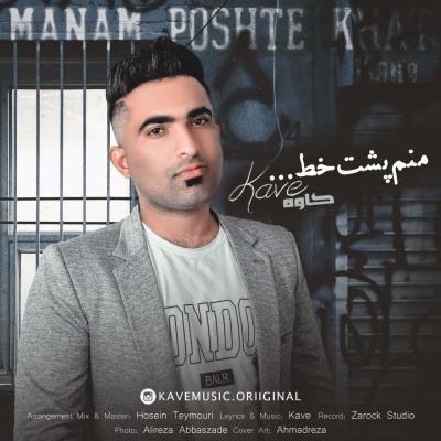Kave - Manam Poshte Khat