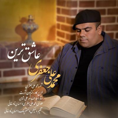 Mohamad Ali Jafari - Asheghtarin