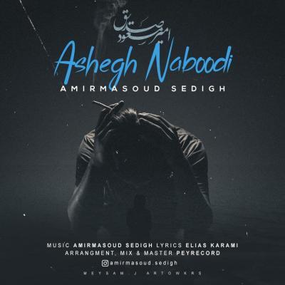 Amir Masoud Sedigh - Ashegh Naboodi