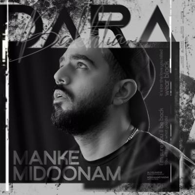 Dara Bakhtiari - Manke Midoonam