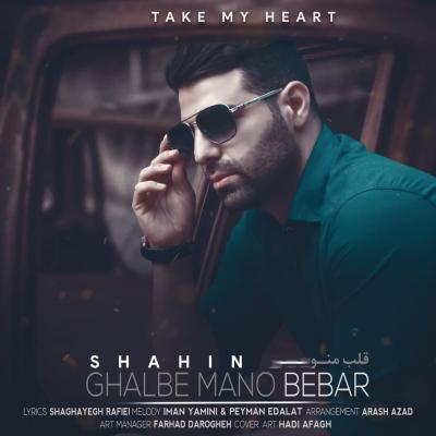 Shahin Malakooti - Ghalbe Mano Bebar