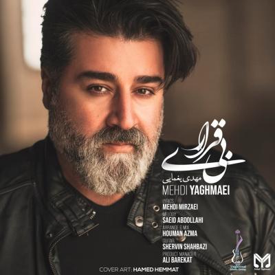 Mehdi Yaghmaei - Bigharari