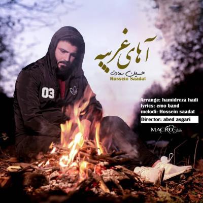 Hossein Saadat - Ahay Gharibeh