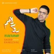 سعید رمضانی - روبراهم