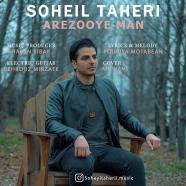 سهیل طاهری - آرزوی من
