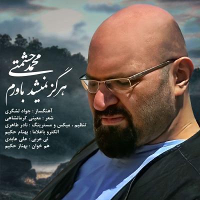 Mohammad Heshmati - Hargez Nemishod Bavaram