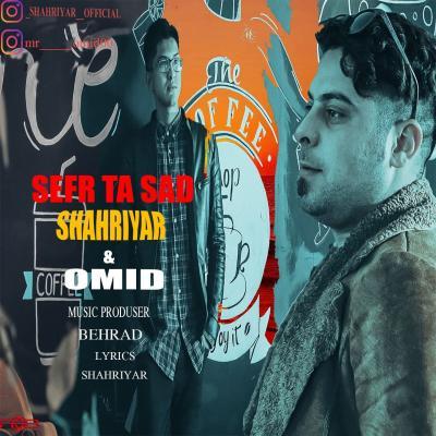 Shahriyar Shoja - Sefr Ta Sad (Ft Omid)