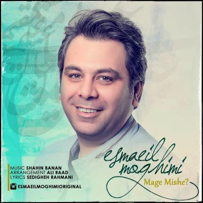 Esmaeil Moghimi - Mage Mishe