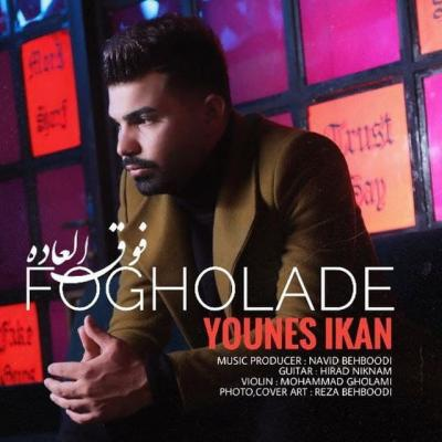 Younes Ikan - Fogholade
