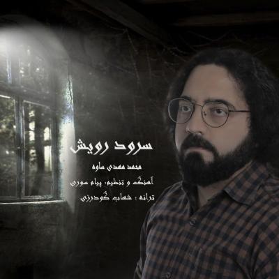 Mohammadmehdi Saveh - Soroode Rooyesh