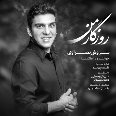 Soroush Basravi - Roozegare Man