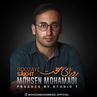 Mohsen Mohamadi - Roozaye Sakht
