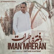 ایمان مهران - دفتر خاطرات