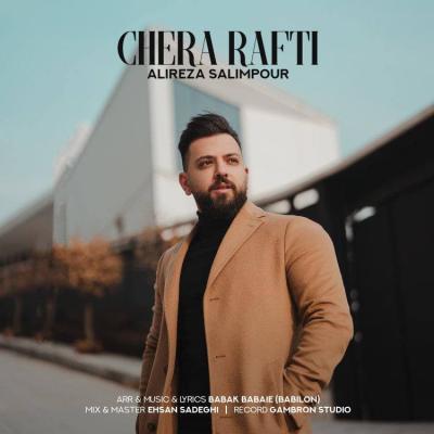 Alireza Salimpour - Chera Rafti