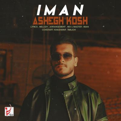Iman - Ashegh Kosh