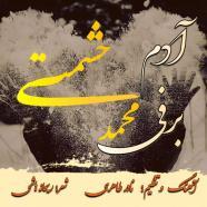 محمد حشمتی - آدم برفی