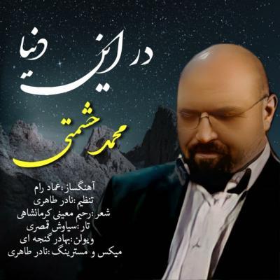 Mohammad Heshmati - Dar In Donya