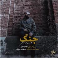 علی یزدانی - جنگ