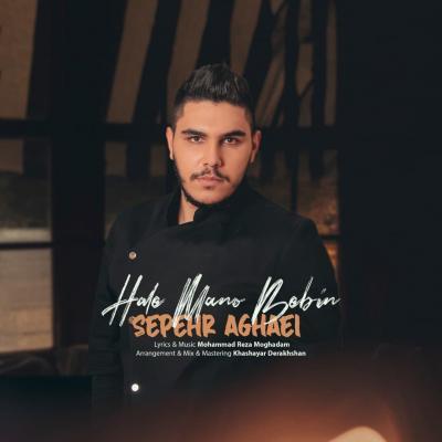 Sepehr Aghaei - Hale Mano Bebin