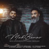 رضا خوشرودی و حسن یدالهی - ماه بانو