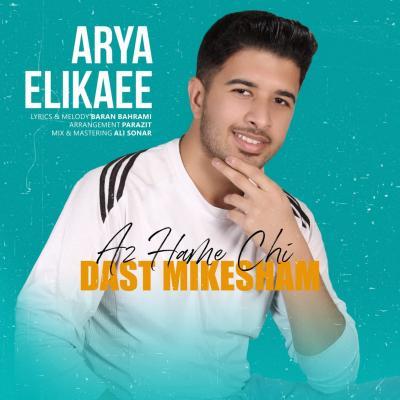 Arya Elikaee - Az Hame Chi Dast Mikesham