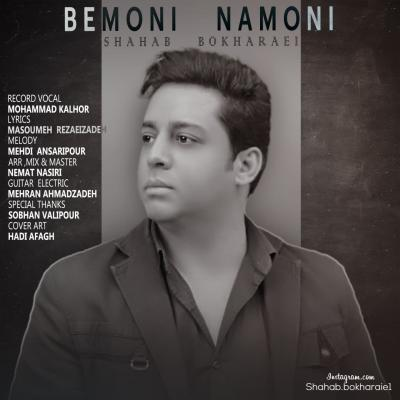 Shahab Bokharaei - Bemoni Namoni