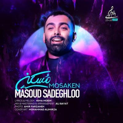 Masoud Sadeghloo - Mosaken