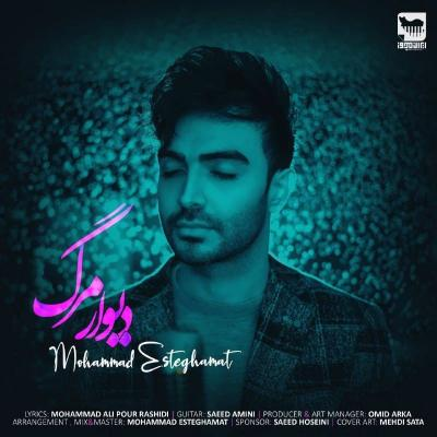 Mohammad Esteghamat - Divare Marg
