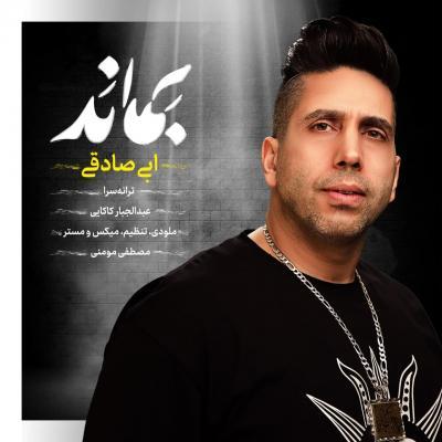 Ebi Sadeghi - Bemanad