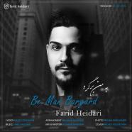 فرید حیدری - به من برگرد