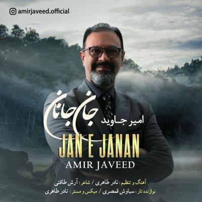 Amir Javeed - Jane Janan
