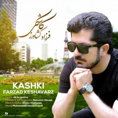 Farzad Keshavarz - Kashki