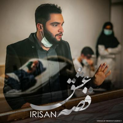 Irisan - Gheseye Eshgh