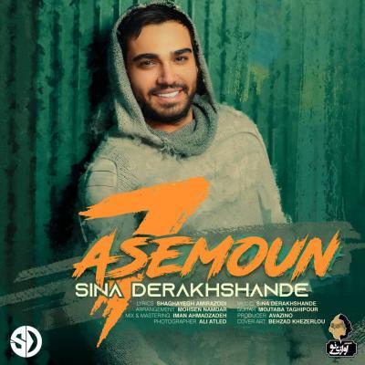 Sina Derakhshande - 7Asemoun