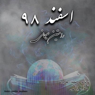Ramtin Seyhani - Esfand 98