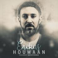 هومان - انعکاس