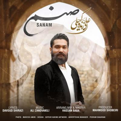Ali Zand Vakili - Sanam