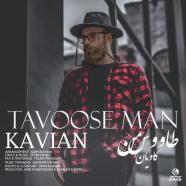 کاویان - طاووس من