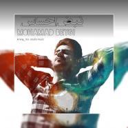 محمد بیگی - نبض احساس