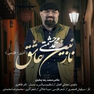 محمد حشمتی - نازنین عاشق