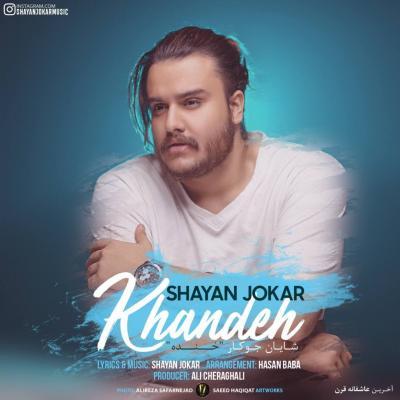 Shayan Jokar - Khandeh