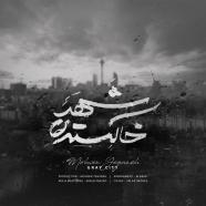 محسن یگانه - شهر خاکستری