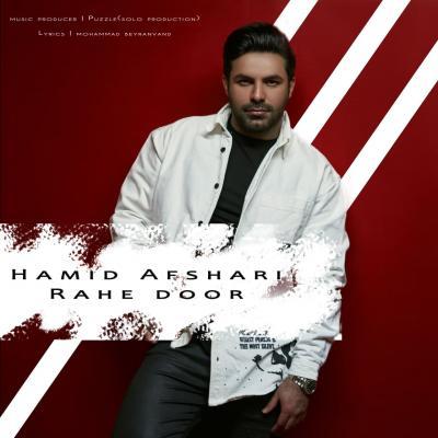 Hamid Afshari - Rahe Door