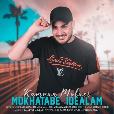 Kamran Molaei - Mokhatabe Idealam
