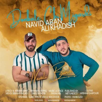 Navali Band - Donbal Chi Migardi