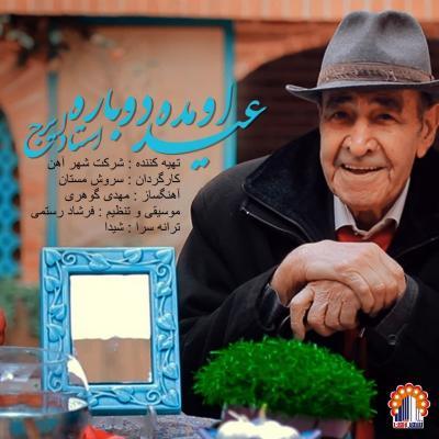 Iraj Khaje Amiri - Eyd Omade Dobare