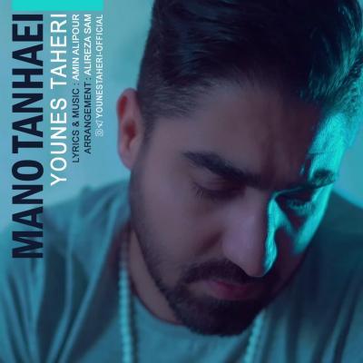 Younes Taheri - Mano Tanhaei